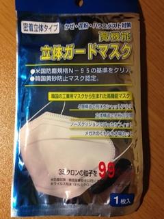 3〜7日間持つマスク.jpg